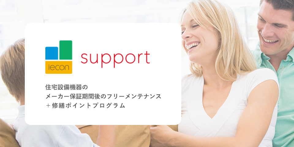 iecon support